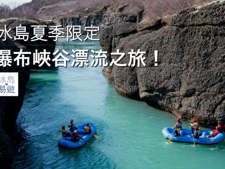 夏季限定!瀑布峽谷漂流之旅!