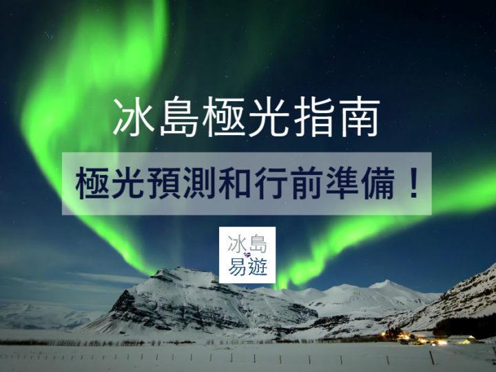 冰島極光指南—極光預測和行前準備