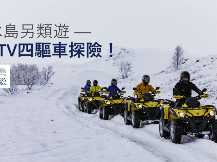 冰島另類遊 ATV四驅車探險!