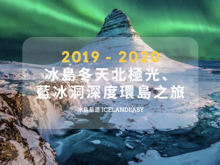 2019 – 2020 冰島冬天北極光、藍冰洞環島之旅