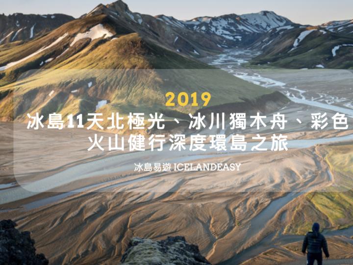 2019 冰島北極光、冰川獨木舟、彩色火山健行深度環島之旅